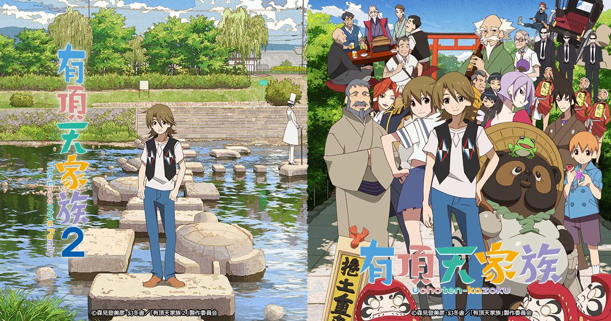 TVアニメ「有頂天家族」公式サイト
